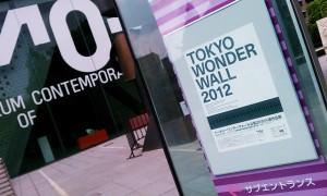 東京都現代美術館 Tokyo Wonder Wall