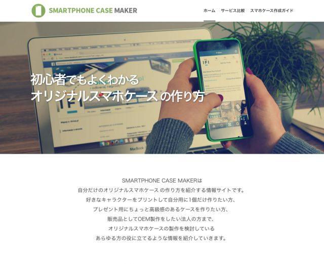 SMARTPHONE CASE MAKER