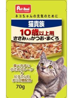 猫の食事について