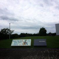 館林美術館