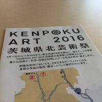 KENPOKU ART 2016 茨城県北芸術祭 1回目(常陸大宮・常陸太田エリア)