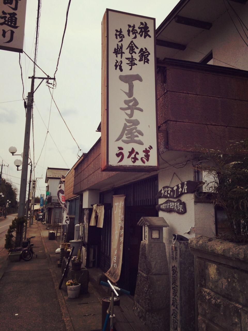 伊王野〜芦屋