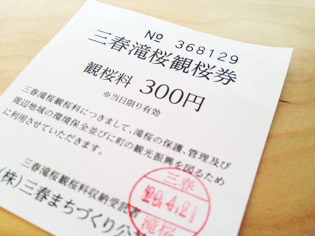 観桜料の読み方