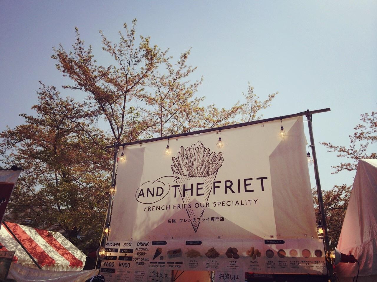ARABAKI ROCK FEST.17