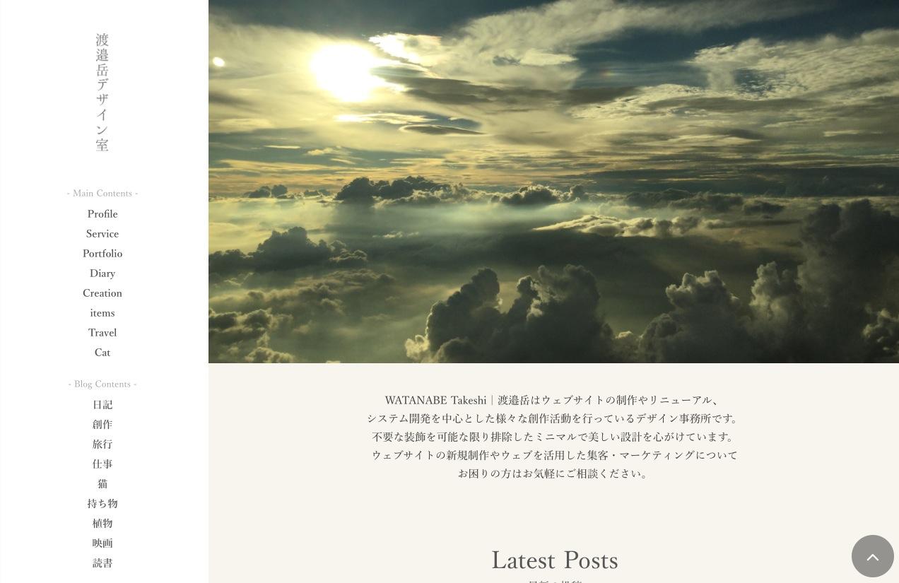 ウェブサイトのリニューアル