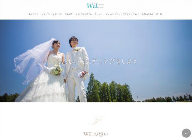 wedding information lounge WiL