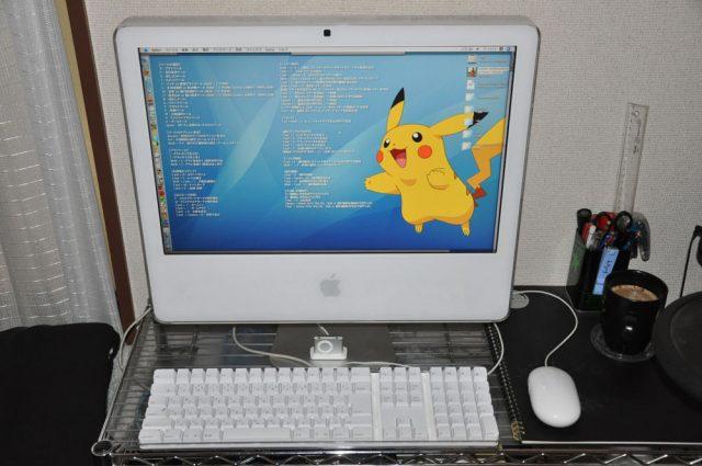 iMac G5のキーボードカバー