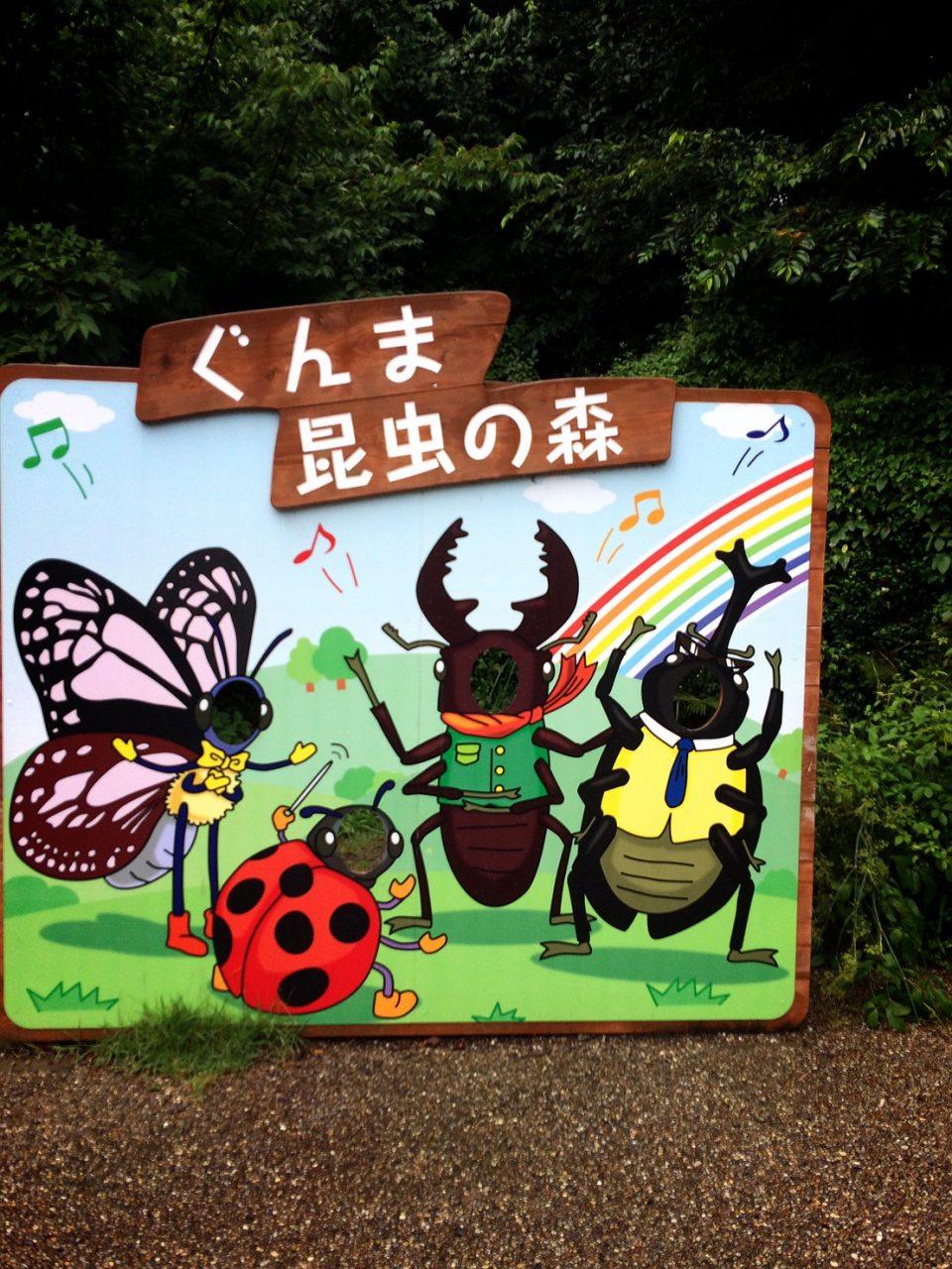 ぐんま昆虫の森