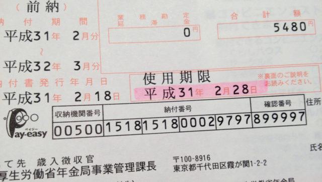 年金付加保険料の納付期限