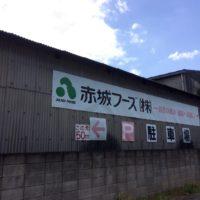 赤城フーズの工場見学