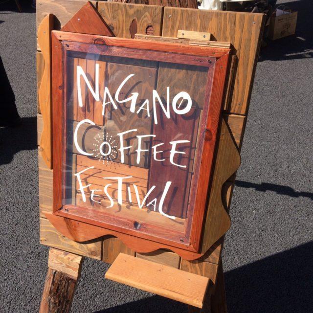 長野コーヒーフェスティバル2019