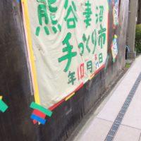 熊谷妻沼手づくり市 2019