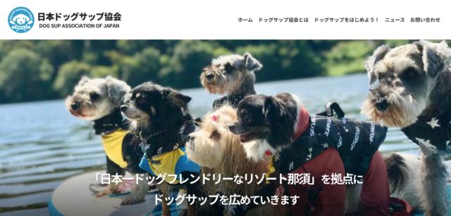 日本ドッグサップ協会