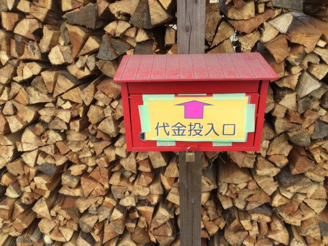 無人薪販売所で薪を買う