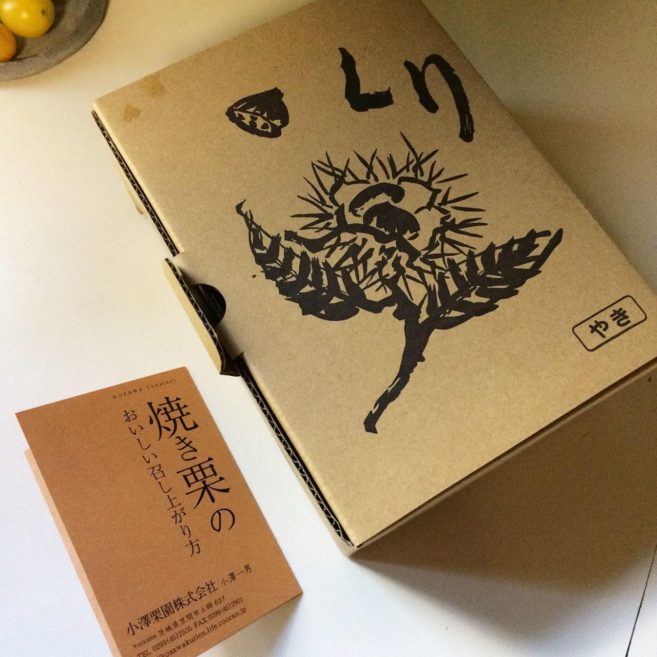 小澤栗園の焼き栗と隣の栗