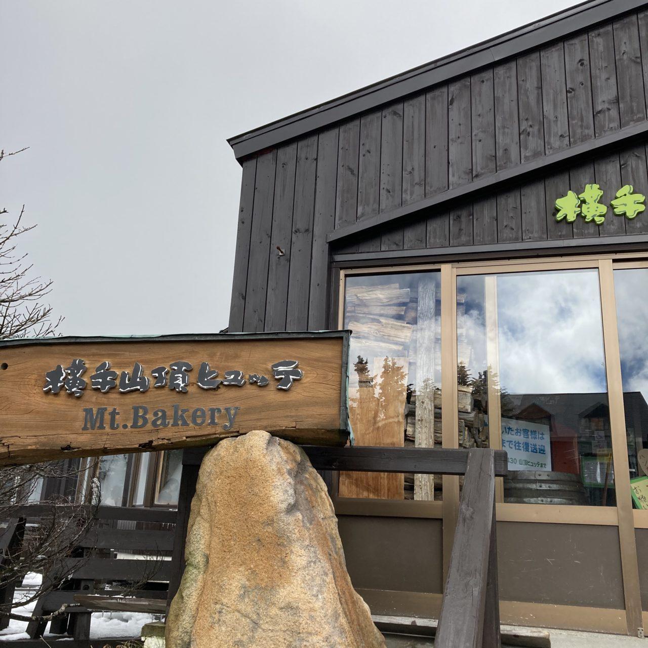 横手山スカイレーター