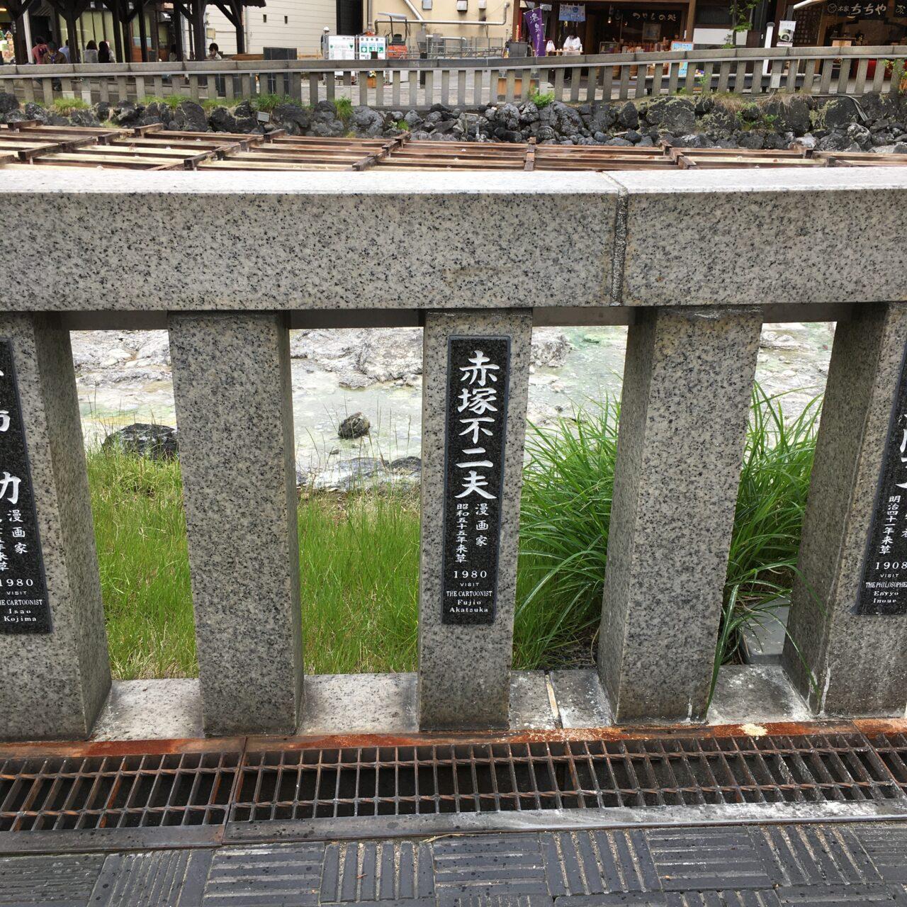 草津散歩と貸切温泉