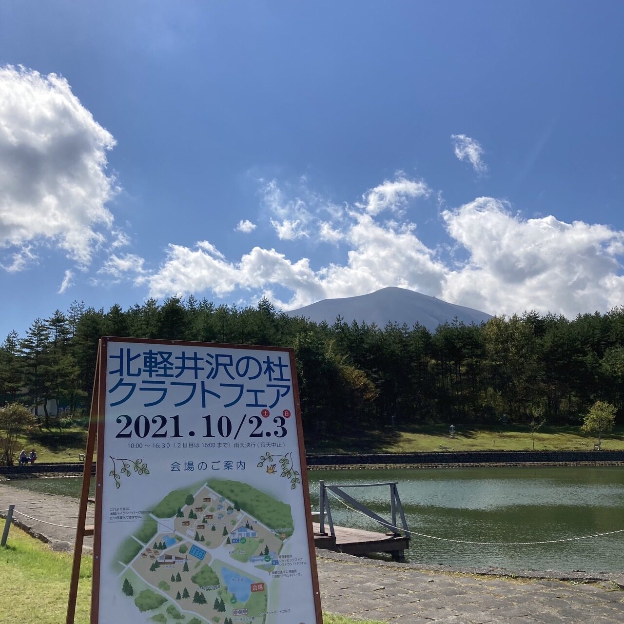 北軽井沢の杜クラフトフェア