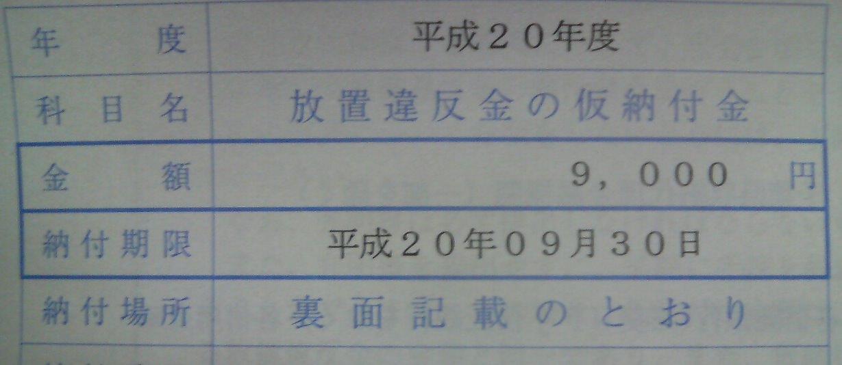 2000円くらいかと思ってた